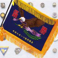 旗・幕・徽章・腕章