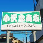小澤忠商店の看板