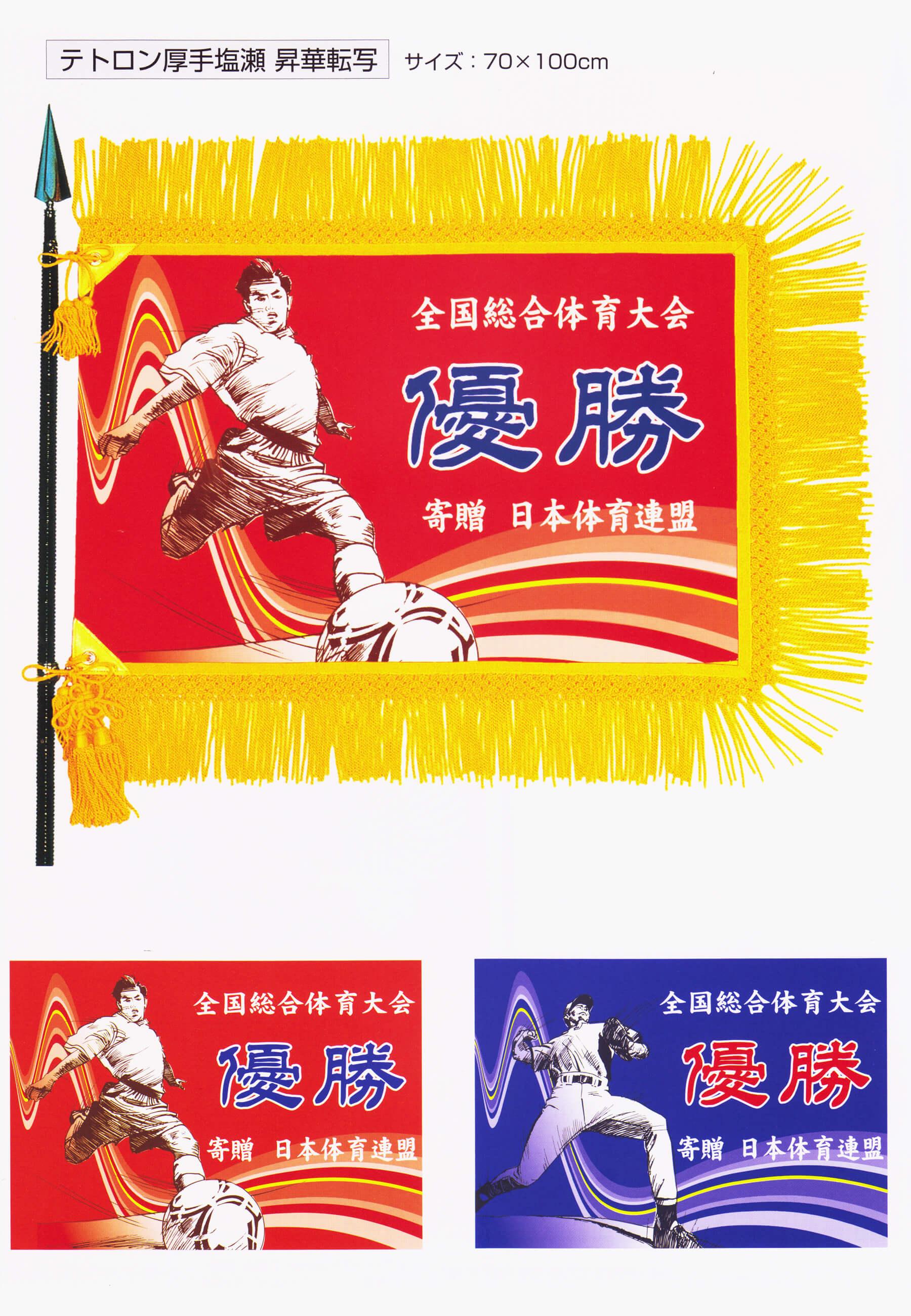 オリジナルの優勝旗(テトロン厚手塩瀬)のサンプル写真