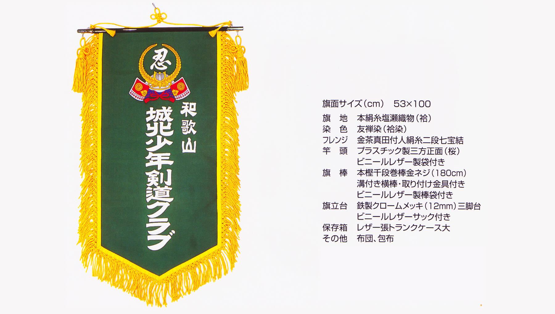 オリジナルの旗(縦型 本絹塩瀬織物)のサンプル写真