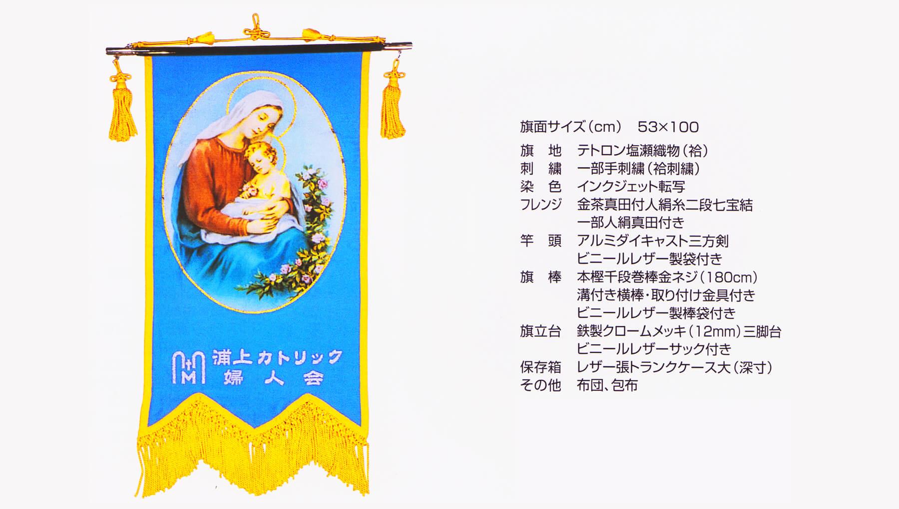 オリジナルの旗(縦型 テトロン塩瀬織物)のサンプル写真