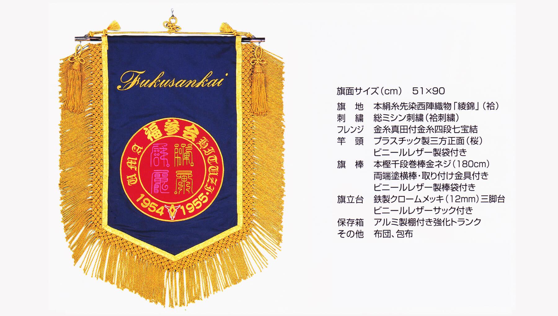 オリジナルの旗(縦型 総ミシン刺繍)のサンプル写真
