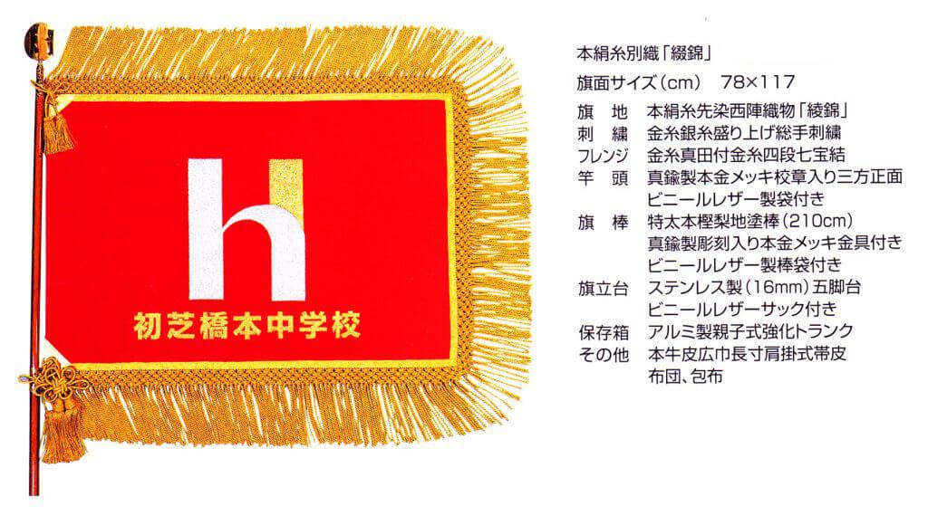 オリジナルの旗(本絹糸別織)のサンプル写真