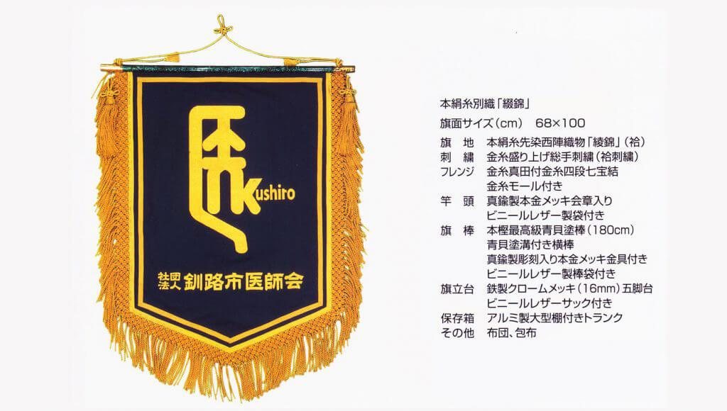 オリジナルの旗(縦型 総手刺繍高級品)のサンプル写真
