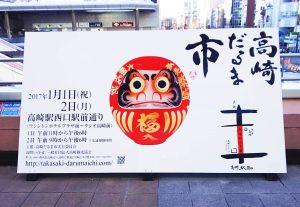 高崎だるま市の看板設置の写真
